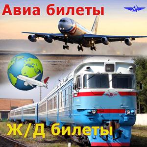 Авиа- и ж/д билеты Баево