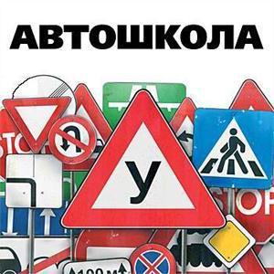 Автошколы Баево