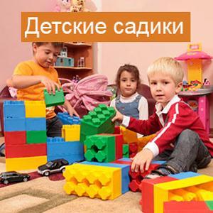Детские сады Баево