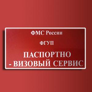 Паспортно-визовые службы Баево
