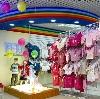 Детские магазины в Баево