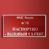 Паспортно-визовые службы в Баево