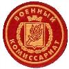 Военкоматы, комиссариаты в Баево
